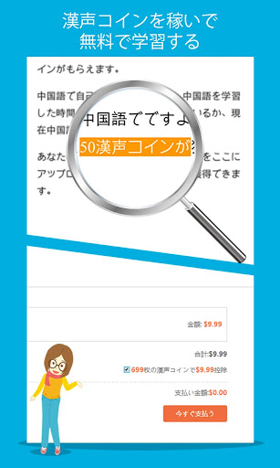 無料教育Appの中国語を学ぶーHello HSK4級|記事Game