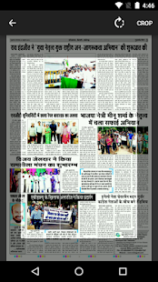 Gurgaon Mail-Hindi News Epaper- screenshot thumbnail