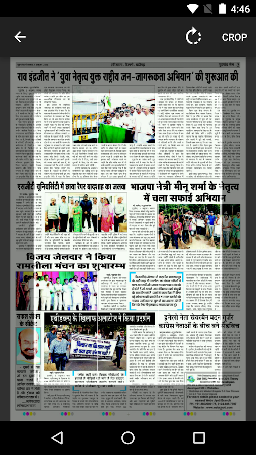 Gurgaon Mail-Hindi News Epaper- screenshot