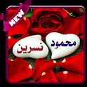 صور اسمك واسم حبيبك 2020 - بدون نت icon