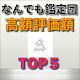 なんでも鑑定団高額評価額TOP5 APK