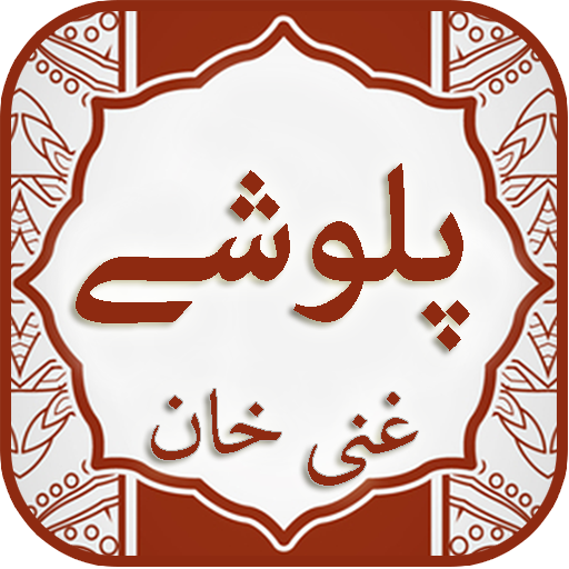 Palwashey Pashto Poetry By Ghani Khan Android APK Download Free By ChiLLaX DoLL