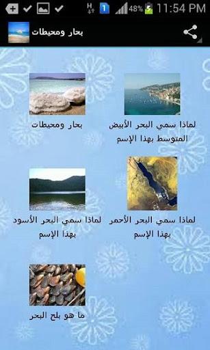 منوعات عن البحار والمحيطات