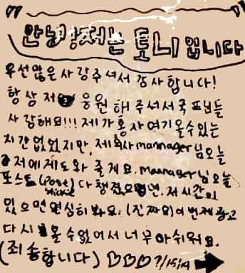 tony korean letter