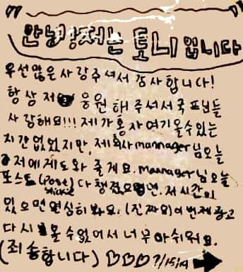 tony korean letter