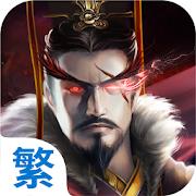 Three fighting - International Version - Chinese classic Three Kingdoms war strategy war hero online game