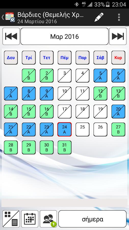 Βάρδιες - στιγμιότυπο οθόνης