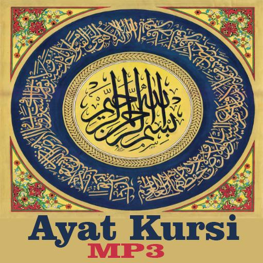 Ayat Kursi MP3 書籍 App LOGO-硬是要APP