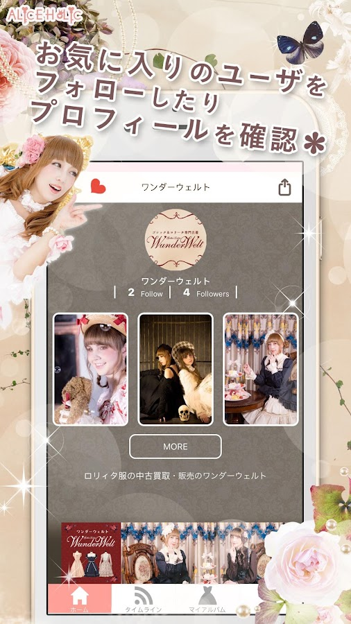 ALICE HOLIC - A photo app for sharing your kawaii- screenshot