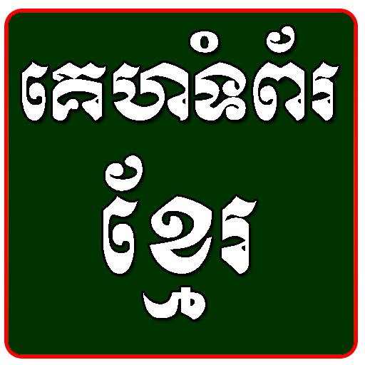 All Khmer Website