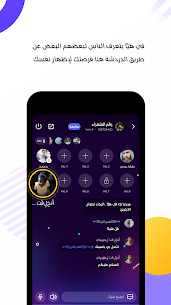 Hayya – Group Voice Chat Room 3