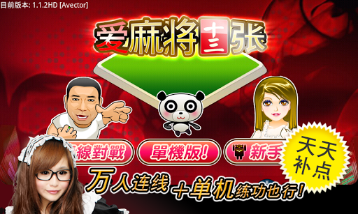 iTW Mahjong 13 (Free+Online) apkpoly screenshots 1