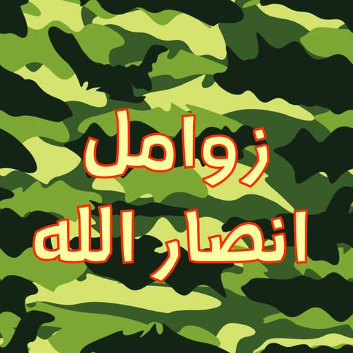 زوامل انصار الله ٢٠١٨ (app)