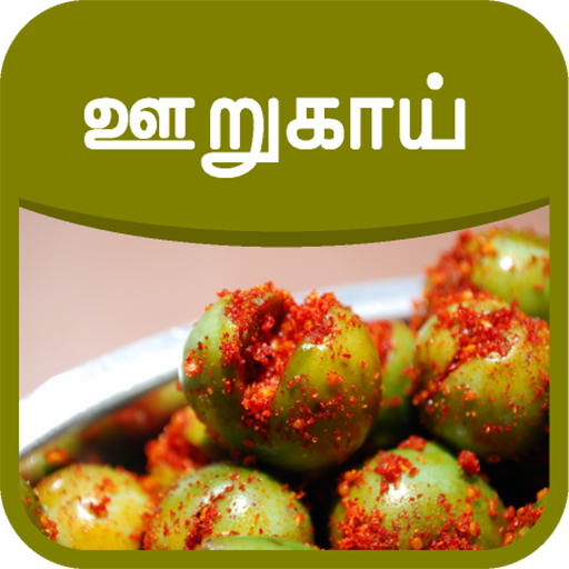 Pickles Recipes Oorugai Tamil
