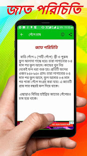 Download পেঁপে চাষের সঠিক পদ্ধতি ~ Papaya Cultivation For PC Windows and Mac apk screenshot 19