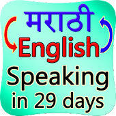 Marathi eng Course in 29 days