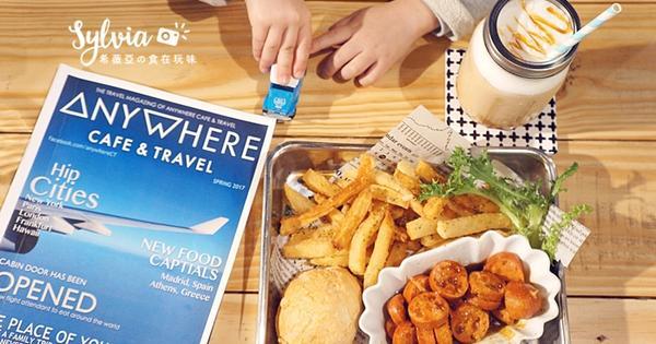 Anywhere Cafe & Travel 任意門旅行風咖啡館,一秒到巴黎、紐約、倫敦。行天宮美食、無限時咖啡廳