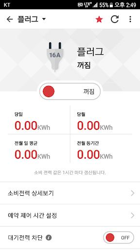 KT GiGA IoT 홈매니저 screenshot