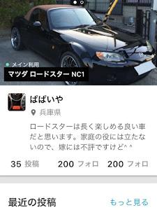 ロードスター NC1のカスタム事例画像 ぱぱいやさんの2018年03月11日08:28の投稿