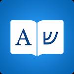 Hebrew Dictionary 📖 English - HebrewTranslator 9.1