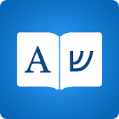 Hebrew English Dictionary +