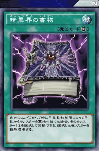 暗黒界の書物