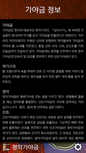 【免費音樂App】정악가야금(kr)-APP點子