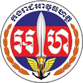 Gendarmerie Royal Khmer News