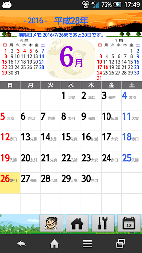 u3070u3042u3061u3083u3093u306eu66a6uff08u306eu3093u3073u308au3068u751fu304du3088u3046uff09u7652u3057u7cfbu30abu30ecu30f3u30c0u30fcu3002 3.7 Windows u7528 2