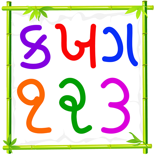 Kids Gujarati Learning
