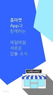 홈마켓 남양점 for PC-Windows 7,8,10 and Mac apk screenshot 1