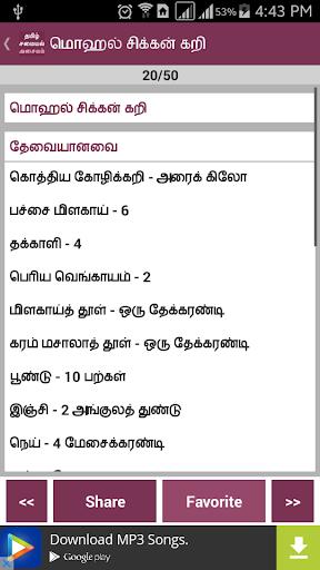 Tamil Recipe Samayal Non Veg