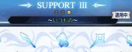 サポート編成