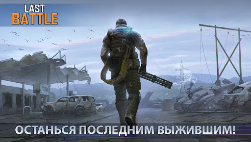 Last Battle: survival action battle royale 11.0 screenshots 2