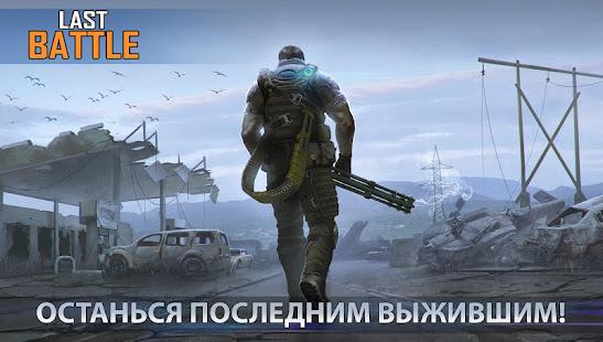 Last Battle: survival action battle royale 2