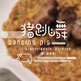 豬跳舞小餐館