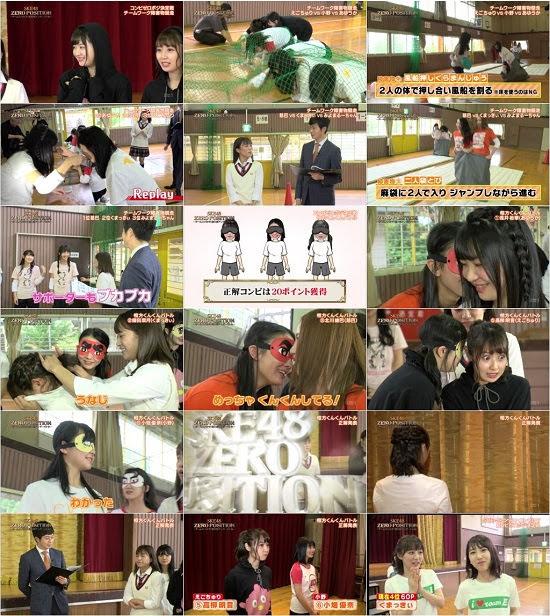(TV-Variety)(720p) SKE48 ZERO POSITION~チームスパルタ!能力別アンダーバトル~ ep82 180721