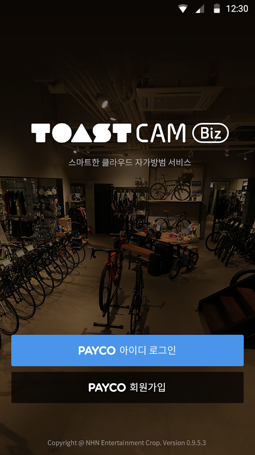 TOAST Cam Biz- screenshot
