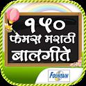 150 Famous Marathi Balgeet icon