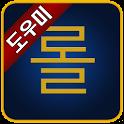 롤도 - 정보, 커뮤니티 (LoL) icon