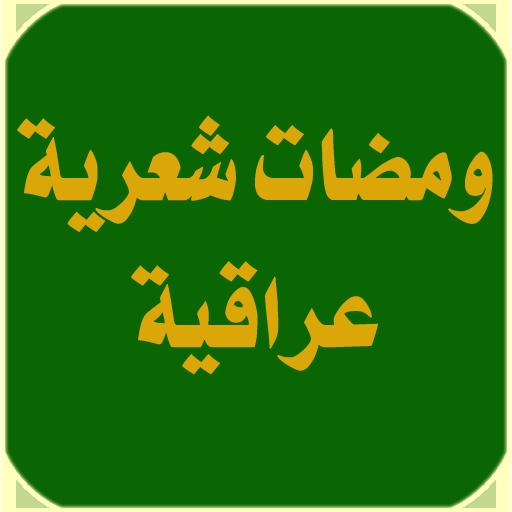 ومضات عراقية