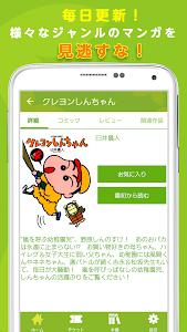 マンガ リーフ - 毎日無料で漫画が読めるアプリ screenshot 2