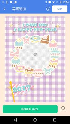 ヤマダネットプリント年賀状2017 - screenshot