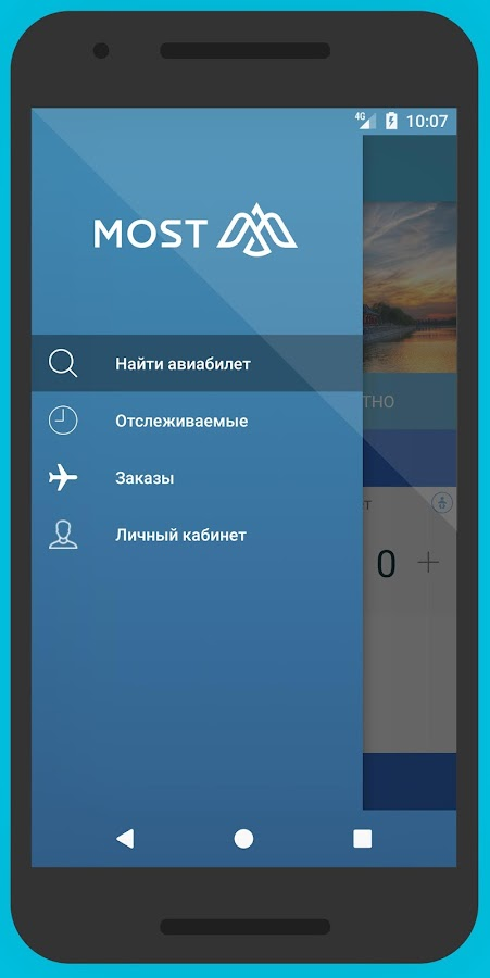 Авиабилеты Most App- screenshot