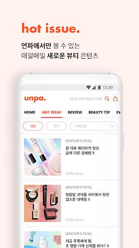 언니의파우치 - 언니들의 솔직한 화장품 리뷰 screenshot