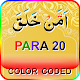 Color coded Para 20 - Juz' 20 for PC-Windows 7,8,10 and Mac