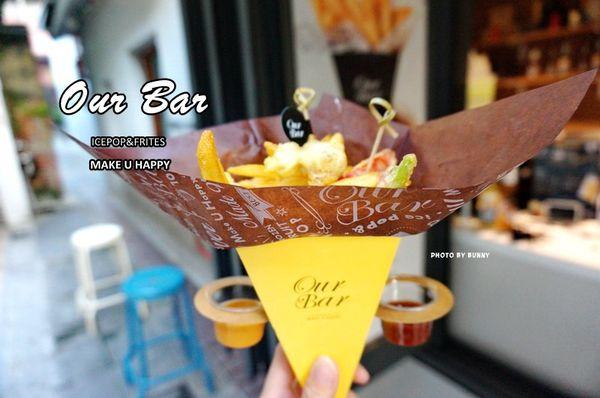 Our Bar 冰棒專賣店 來份美式脆薯品嚐創意新食感