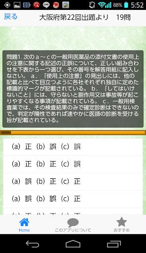玩教育App|コツコツ!!過去問で合格 登録者販売者試験 1問1答形式免費|APP試玩
