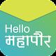 Hello Mahapaur APK