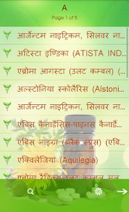 Homeopathic Medicines (दवाएँ) App Latest Version  Download For Android 4